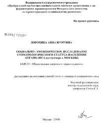 Обучение медиков статистике На стр 61 диссертант Дорохина А И сообщает см выше