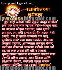 rakshabandhan marathi raksha bandhan speech essay in marathi रक्षाबंधन मराठी कविता