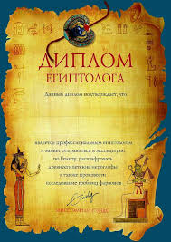 Грамоты Приколы Юбилеи Диплом прикол Диплом Египтолога