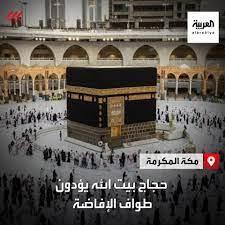 أدت وفود حجاج هذا... - العربية لبنان - Al Arabiya Lebanon