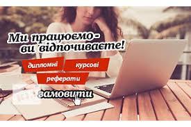 Рефераты курсовые дипломные работы в Винницкой обл стоимость и  Рефераты курсовые дипломные работы
