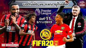 FIFA20 : บอร์นมัธ VS แมนเชสเตอร์ ยูไนเต็ด พรีเมียร์ลีก(นัดที่ 11) แมนยูกำลังแจ่มเลยทีเดียว!!!  - YouTube