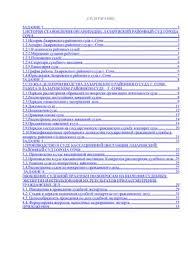 Отчёт о практике в следственном комитете admin Отчет о практике в следственном комитете Отчетом о прохождении практики В первый день практики мой наставник рассказал мне о правилах внутренн