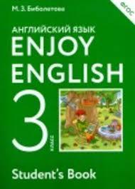 ГДЗ по английскому языку класс Биболетова Английский язык 3 класс enjoy english 3 student s book ФГОС Биболетова АСТ