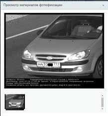 Штраф за чужую машину с твоими номерами Штраф за чужую машину с твоими номерами авто штраф ГАИ развод