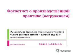 Презентация на тему Фотоотчет о производственной практике  1 Фотоотчет о производственной практике