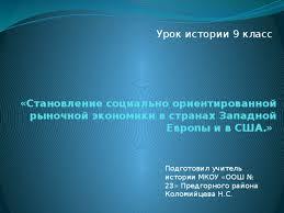 Презентация на тему Становление социально ориентированной   Презентация на тему Становление социально ориентированной рыночной экономики в странах Западной Европы и США
