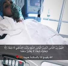 موصولة بأجهزة التنفس .. شاهد كيف ظهرت الفنانة الكويتية انتصار الشراح في  العناية المكثفة!