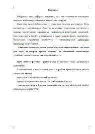 Социальные институты термин виды и функции Контрольные работы  Социальные институты термин виды и функции 20 06 12