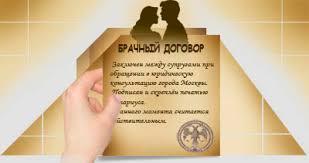 брачный договор в рф регулирует Портал правовой информации  брачный договор в рф регулирует фото 7