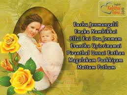 Mothers Day Special Quotes In Tamil Englishkavithaitamilcom