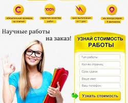 Заказать курсовую работу ВКонтакте  work5 ru orders ref 3301