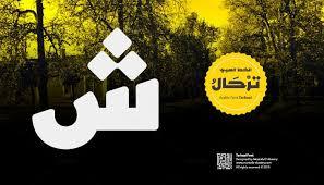 Arabic for english users on adobe cs6 illustrator. 24 Free And Premium Arabic Fonts Free Premium Templates