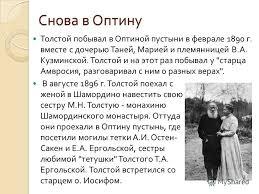 Презентация на тему Калужский край в творчестве Льва Николаевича  8 Снова