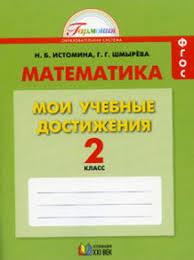 Н Б класс Математика Мои учебные достижения Контрольные  Истомина Н Б 2 класс Математика Мои учебные достижения Контрольные работы ― conf shop