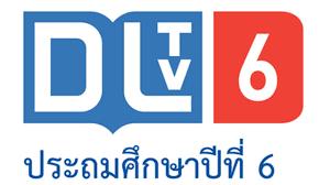 DLTV : ป.6 วิทย์ฯฅ, ภาษาไทย,สังคมศึกษา,ศิลปะ(ทบทวน) 26 พ.ค 63 - YouTube