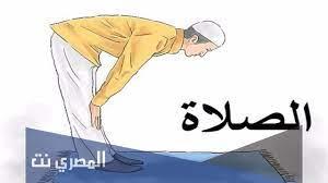 موضوع عن شروط الصلاة - المصري نت