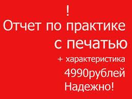Компания Алма Матер дипломные работы на заказ в Иркутске  Новая услуга от Альма Матер Отчет по практике с печатью 4990 рублей