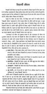 essay in hindi language essay on my country in hindi language speedy paper