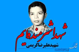 Image result for ?شهید علیرضا کریمی?