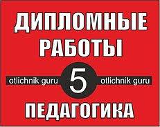 Кадастровые работы обучение во Владивостоке Дипломные работы по психологии 100% авторские не интернет