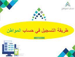 طريقة التسجيل في حساب المواطن 1442 عبر بوابة ca.gov.sa الإلكترونية