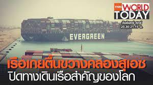 เรือเกยตื้นขวางคลองสุเอซ ปิดทางเดินเรือสำคัญของโลก l TNN World Today -  YouTube
