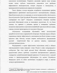 Аспирантура рф актуальность актуальность диссертации  актуальность диссертации юриспруденция