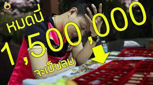 ขอ 1,500,000 ได้มั้ย ถ้าได้ก็เอาไป / หลวงปู่โต๊ะ วัดประดู่ฉิมพลี - YouTube