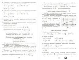 Иллюстрация из для Алгебра класс Дидактические материалы  Иллюстрация 4 из 17 для Алгебра 8 класс Дидактические материалы Методические рекомендации