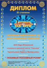 Карьера курсы в Наро Фоминске Селятино Апрелевке Кубинке карьера диплом