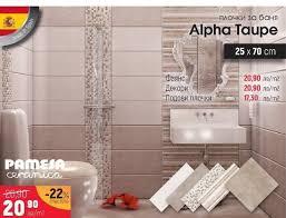 Идеи за дизайн на баня дизайн и стил на бани. Promociya Na Plochki Za Banya V Banya Stil Do 08 09 Vizh Cenite Broshura Bg