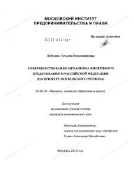 Диссертация на тему Совершенствование механизма ипотечного  Диссертация и автореферат на тему Совершенствование механизма ипотечного кредитования в Российской Федерации dissercat