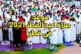 موعد صلاة عيد الفطر المبارك 2021 في قطر | إليك توقيت صلاة العيد في الدوحة  وجميع المدن - ثقفني