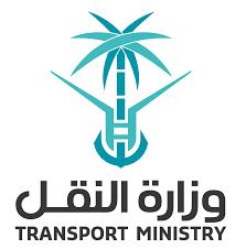اعتماد وزارة النقل كمقدم خدمات تصديق حكومي