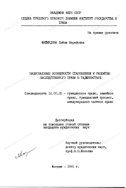 Диссертация на тему Национальные особенности становления и  Диссертация и автореферат на тему Национальные особенности становления и развития наследственного права в Таджикистане