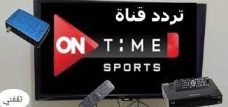 تردد قناة اون تايم سبورت On time sports التحديث الجديد 2021