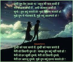 really heart touching romantic hindi love shayari ghazal wallpaper minnat ruthna manana poetry in hindi for your friend boyfriend gf lover
