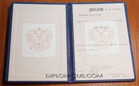 Купить диплом техникума с доставкой без предоплаты Диплом техникума 1997 2003