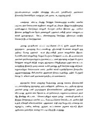 school essays in tamil language  school essays in tamil language