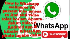 How to WhatsApp wallpaper download kore ...