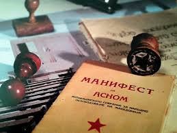 На денешен ден: од македонската историја... - Page 6 Images?q=tbn:ANd9GcRh8xq5uitXZ_rnvpwyjm3FVgqKg4OsVKWaPIGcE4jLTtUfrdFt