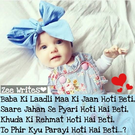 baby shayari hindi