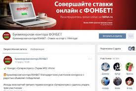 Букмекерская контора фонбет войти в личный кабинет новый сайт