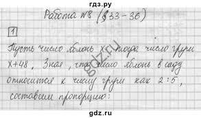ГДЗ В домашняя контрольная работа работа математика класс  ГДЗ по математике 6 класс Зубарева И И домашняя контрольная работа работа 8