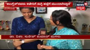 ಕನನಡ ನಡ Disha Daughter Of Bjp Mla Suresh Kumar Reacts On Congress Accusations May 10 2018
