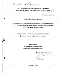 Диссертация на тему Публично правовые основы государственного  Диссертация и автореферат на тему Публично правовые основы государственного регулирования телевидения и радиовещания в