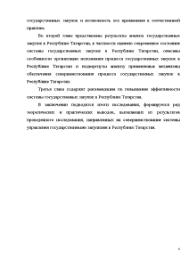Особенности осуществления государственных закупок в Республике  Дипломная Особенности осуществления государственных закупок в Республике Татарстан 6