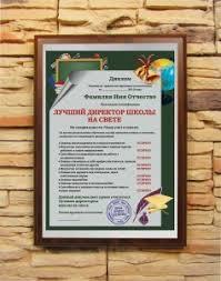 Подарочный диплом Лучший директор школы на свете Подарки ру Подарочный диплом Лучший директор школы на свете