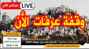 مباشر الأن 🔴من جبل عرفات الان و اداء 🕋 مراسم الحج 2020 - 1441 🕋🕋 يوم  عرفة Makkah Live - YouTube